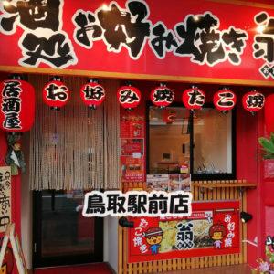 鳥取駅前店